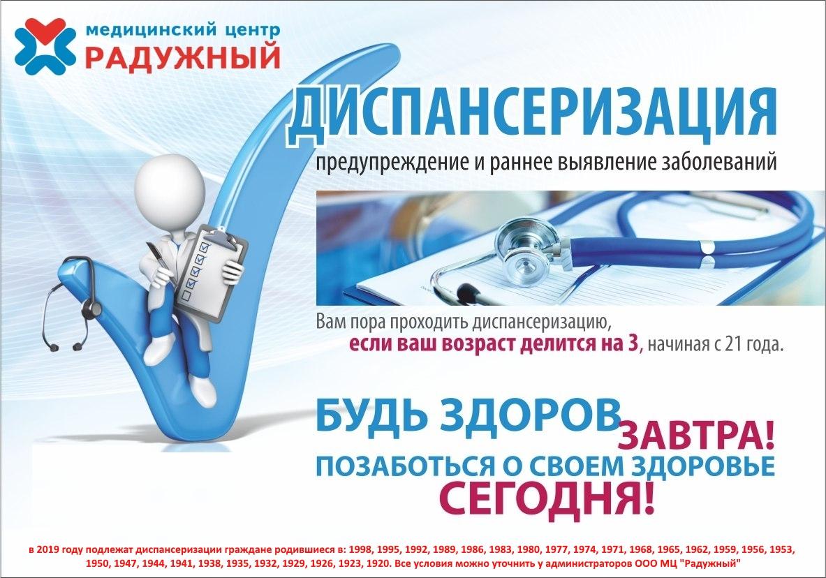 e7afcb728a88 МЦ «Радужный» приглашает прикрепленное население пройти диспансеризацию.